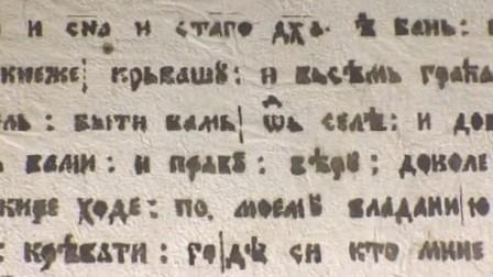 Српска ћирилица и муслимани Босне и Херцеговине