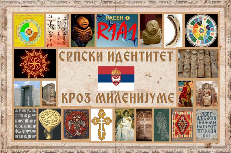 Српски идентитет кроз миленијуме