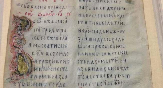 Русија враћа Србији недостајући лист Мирослављевог јеванђеља