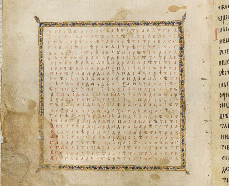 Магични квадрат у Четворојеванђељу (цара) Јована Александра из 14. в.
